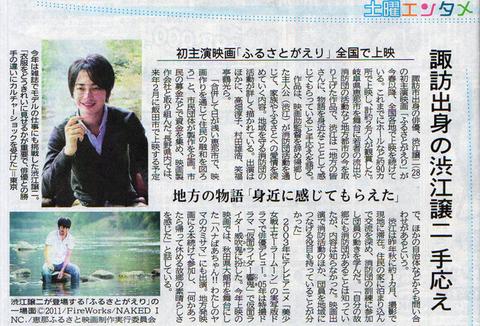 2011年12月10日 信濃毎日新聞のサムネール画像のサムネール画像