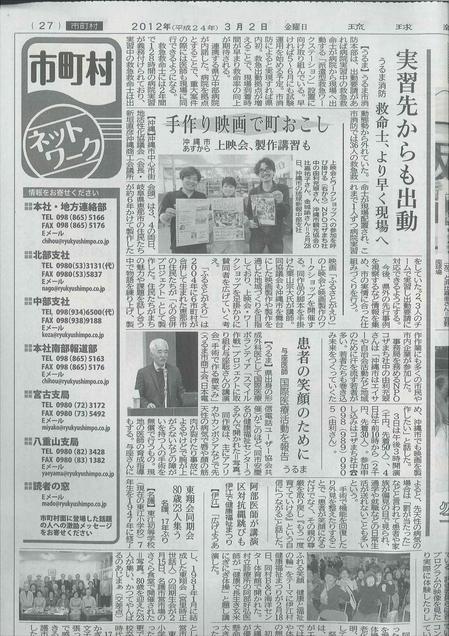 【120302】琉球新報.JPG