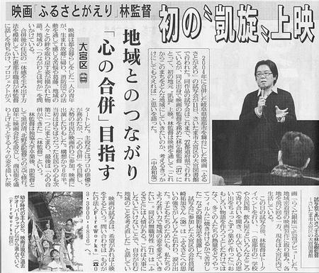 埼玉新聞 大宮試写会.JPG