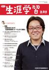 月刊生涯学習2月号 片面-1.JPG