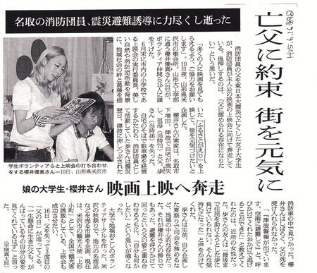 朝日新聞 米沢記事.JPG