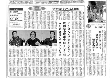 鳥取県記事.JPG
