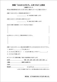 アンケート見本.png