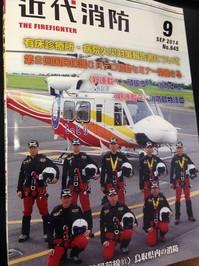 近代消防表紙.jpg